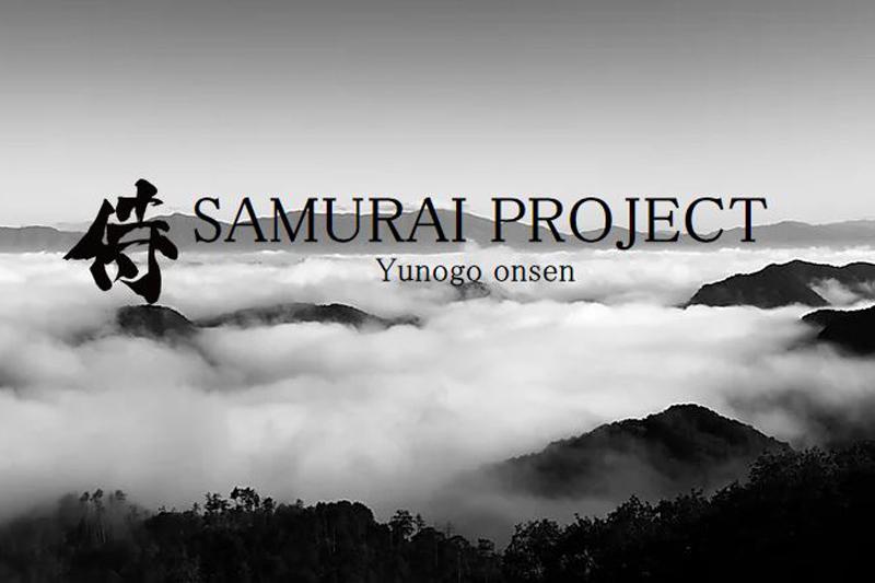 SAMURAI PROJECT 湯郷温泉サムライ体験