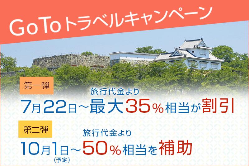 【城下小宿 糀や】Go To トラベルキャンペーンの受付を開始しました。第一弾では7/22〜最大35%もお得に!