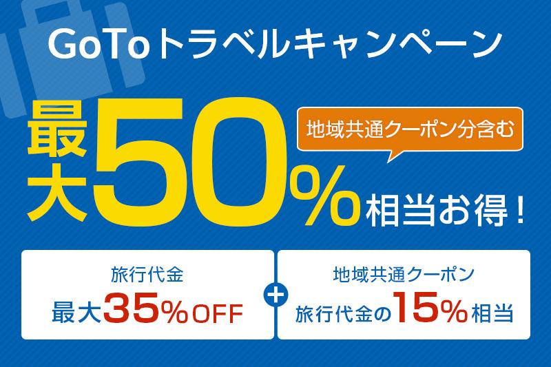 【城下小宿 糀や】Go To トラベルキャンペーンで旅行代金が最大50%もお得になります!