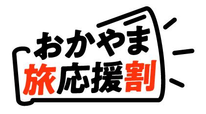 「おかやま旅応援割」でお得に宿泊!1人最大7,000円割引!